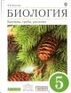 Биология 5 кл. Учебник
